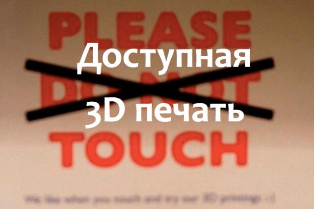 """Книга """"Доступная 3D-печать"""""""